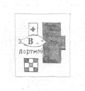 By Malevich, Kazimir Severinovich - Gamble, unreasonable, advertising